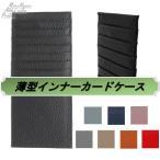 本革カードケース 18枚収納 インナーカードケース カード入れ 財布 サイフ 革製 皮製 大容量 薄型 スリム メンズ レディース 革 皮 送料無料 手数料無料