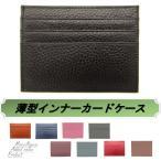 カードケース 7枚収納 インナーカードケース カード入れ 財布 サイフ 革製 皮製 大容量 薄型 スリム メンズ レディース 革 皮 送料無料 手数料無料