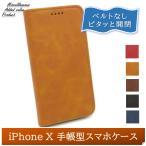 iPhoneXケース 手帳型 手帳 アイフォン ケース カバー シンプル 手帳型ケース iPhoneケース XR XS 送料無料 手数料無料