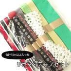 【福袋】リボン・テープセット
