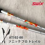 100cm〜135cm Swix スウィックス スイックス ソニックプロトレール トレイル トレッキング ポール 登山 AT102-00