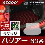 トヨタ ハリアー ラゲッジマット トランクマット 60系 (H25年12月〜) 現行型 TOYOTA