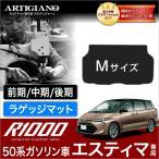 トヨタ エスティマ 50系 ラゲッジマット トランクマット  Mサイズ