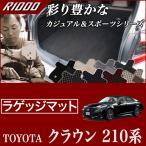 クラウン トランクマット 210系 ガソリン車 ハイブリッド HV車 (ロイヤルサルーン アスリート)