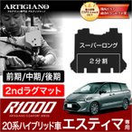トヨタ エスティマ 20系 ハイブリッド HV セカンド ラグマット (2ndラグマット) スーパーロング2分割タイプ