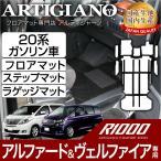 トヨタ ヴェルファイア 20系 アルファード フロアマット ステップマット ラゲッジマット TOYOTA