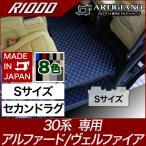 トヨタ アルファード ヴェルファイア 新型 30系 セカンドラグマット Sサイズ (2ndラグマット) ガソリン/ハイブリッド HV対応