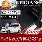 NBOX N-BOX カスタム セカンド ラグマット ワイドタイプ(ステップカバー仕様)