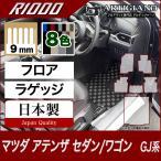 マツダ MAZDA アテンザ フロアマット トランクマット (セダン ワゴン) GJ (H24年11月〜)