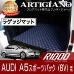 AUDI アウディ A5 スポーツバック ラゲッジマット(B8)