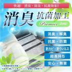 ご注文のフロアマットの消臭加工プレミアオプション