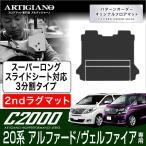 トヨタ 20系 アルファード ヴェルファイア セカンド ラグマット スーパーロングサイズ 3分割 ガソリン ハイブリッド HV TOYOTA