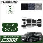 ショッピングアルファード トヨタ ヴェルファイア 30系/アルファード  30系   フロアマット ラゲッジ マット