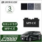 トヨタ アルファード ヴェルファイア 新型 30系 セカンドラグマット (2ndラグマット) Mサイズ ガソリン/ハイブリッド HV対応