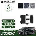 トヨタ ヴェルファイア 30系/アルファード  30系   セカンド ラグマット   2列目通路用マット   サードラグマット 7人乗用 ガソリン ハイブリッド HV