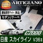 スカイライン V36 運転席用 フロアマット (クーペ セダン)