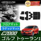 フォルクスワーゲン 新型ゴルフ トゥーラン フロアマット トランク(ラゲッジ)マット セット 2016年1月〜