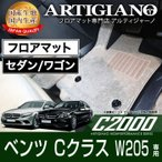 ベンツ Cクラス (W205) フロアマット 5枚組 2014年7月〜