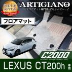 レクサス LEXUS CT200h フロアマット