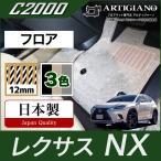 レクサス LEXUS NX フロアマット NX200t NX300h