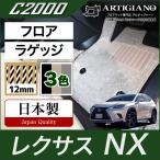 レクサス NX フロアマット トランクマット