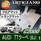 アウディ TTクーペ 8J  フロアマット   ラゲッジマット  '06年7月〜