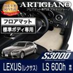 レクサス LS フロアマット LS600h LEXUS