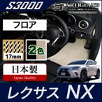 レクサス NX フロアマット NX200t NX300h