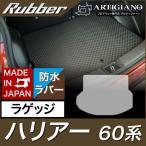 トヨタ ハリアー ラゲッジマット(トランクマット)60系【マイナーチェンジ後 新型車】