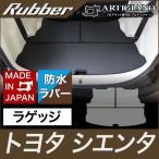 トヨタ シエンタ ラゲッジマット トランクマット 170系 3枚組 現行型 TOYOTA