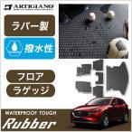 新型 CX-5 フロアマット ラゲッジマット(トランクマット) セット KF系 (H29年2月〜) ガソリン/ディーゼル対応 CX5