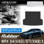スバル WRX S4 STI トランクマット(ラゲッジ マット) H26年8月〜