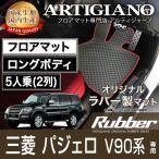 三菱 パジェロ V90系 ラバー製 フロアマット ロングボディ 5人乗(2列)