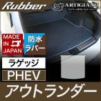 三菱 アウトランダー PHEV (H25年1月〜) ラゲッジマット(トランクマット カーゴマット) GG2W MITSUBISHI