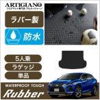 レクサス LEXUS RX 20系 ラゲッジマット トランクマット ラバー製 H27年10月〜