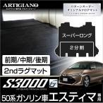 トヨタ エスティマ 50系 セカンド ラグマット (2ndラグマット) スーパーロング2分割タイプ