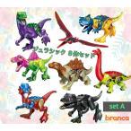 【送料無料】恐竜 ブロック ジュラシックワールド ダイナソー レゴ互換 レゴブロック LEGO 8体セット 互換 サファリパーク ☆Aセット☆