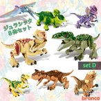【送料無料】恐竜 ブロック ジュラシックワールド ダイナソー レゴ互換 レゴブロック LEGO 8体セット 互換 サファリパーク ☆Dセット☆