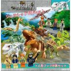 恐竜 ブロック 8体セット ジュラシックワールド ダイナソー レゴ互換 レゴブロック LEGO 互換 サファリパーク ☆Fセット☆ フィグ付