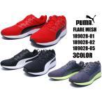 プーマ PUMA FLARE MESH 189028-01 189028-02  189028-05 フレア メッシュ メンズ レディース スニーカー