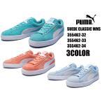 プーマ PUMA SUEDE CLASSIC WNS 355462-32 355462-33  355462-34  スウェード クラシック ウィメンズ