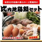 秋田県 比内地鶏鍋セット 3人前