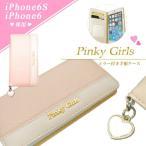 iPhone6(4.7インチ) iPhone6S専用 PinkyGirls ピンキーガールズ チャーム 手帳 ブランド ケース ツートン ベージュ