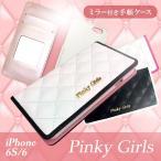 iPhone6 iPhone6s 【PinkyGirls/ピンキーガールズ】 「キルティング手帳ケース-3color」 ブランド ミラー