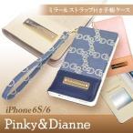 ショッピングブランド ストラップ iPhone6 6s PINKY&DIANNE/ピンキーアンドダイアン ロゴプレート(3color) 手帳型ケース ブランド ストラップ付