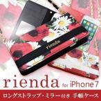 iPhone7 rienda リエンダ デュアル ストラップチェーン 手帳型ケース ブランド 花柄 iPhone6s/6