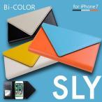 iPhone7 SLY スライ バイカラー 三つ折り 手帳型ケース