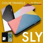 iPhone7 SLY スライ COLOR TRIANGLE 手帳ケース