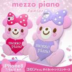 ショッピングメゾピアノ iPhone8/7/6s/6兼用 ダイカットシリコンケース mezzo piano Junior メゾピアノ ジュニア「コロンちゃん」 手帳ケース ブランド
