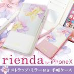 iPhoneX rienda リエンダ ロージーフラワー 手帳ケース 花柄 ブランド